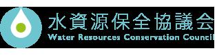 水資源保全協議会|WRCC